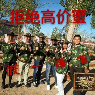 新疆維吾爾自治區阿勒泰地區阿勒泰市百花蜜 塑料瓶裝 2年 100% 新疆特產蜂蜜百花蜜野