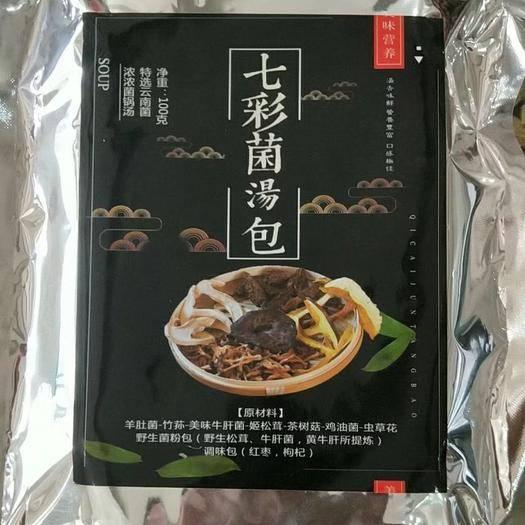 河北省保定市安国市蘑菇 七彩菌汤泡100克一包
