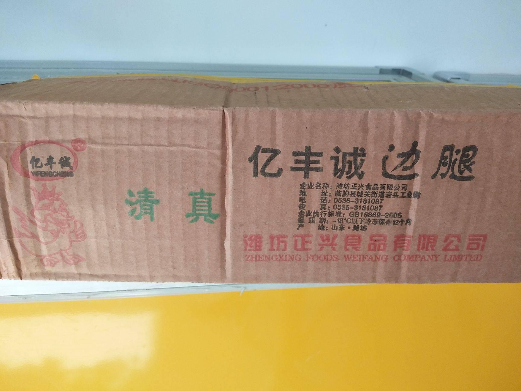 [鸭边腿1批发]鸭边腿1 冷冻 价格58元/箱
