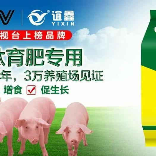 河南省鄭州市金水區禽畜用飼料 小豬母豬肥豬日長3斤,提前20天出攔一頭豬可以多賺200塊