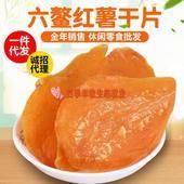 紅薯干 2斤裝包郵 軟糯香甜地瓜片