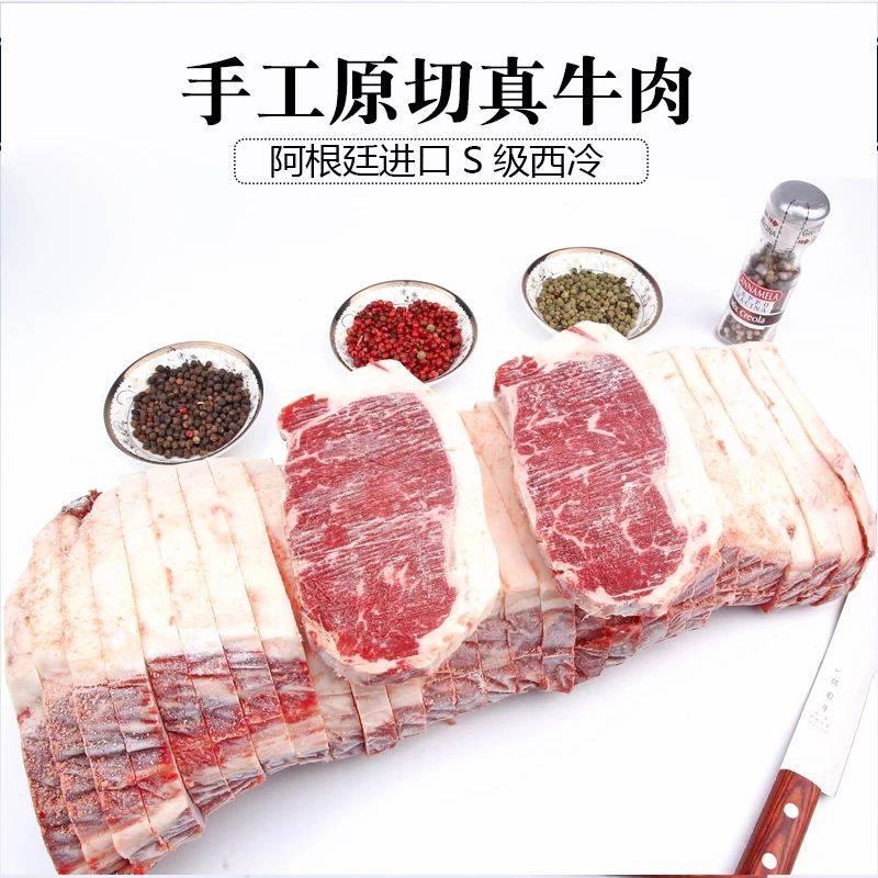 [牛排批发]牛排 生肉价格58.9元/斤