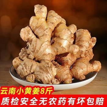 小黃姜 云南產地直供 包郵