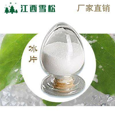 江西省吉安市吉州區冰片 廠家直銷:藥用原料,化妝品原料