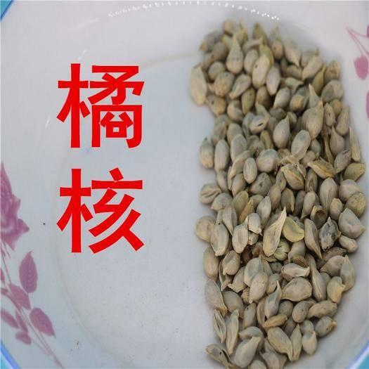 甘肃省定西市渭源县橘核