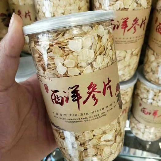 吉林省白山市抚松县 批发价出售西洋参片,软质
