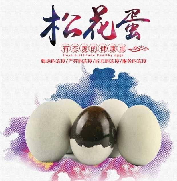 [松花鸭蛋批发]松花鸭蛋 价格2.5元/个