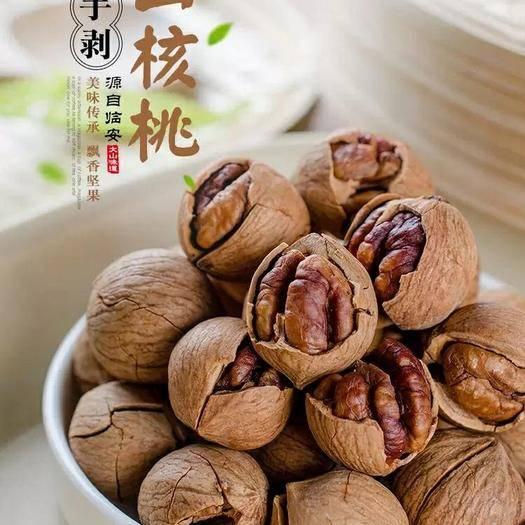 浙江省杭州市臨安區 臨安山核桃袋裝凈重1斤