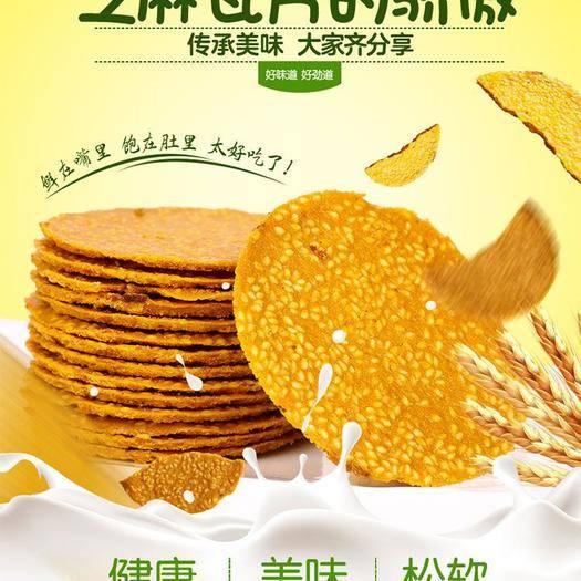 河北省邢台市宁晋县饼干类 香酥脆芝麻山药薄煎饼