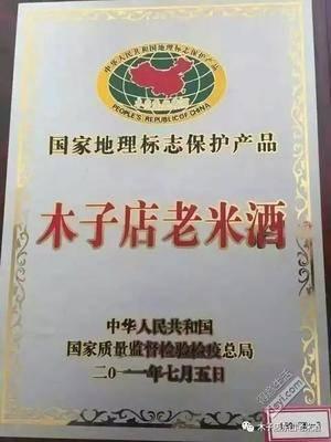 湖北省黃岡市麻城市米酒 15-20度