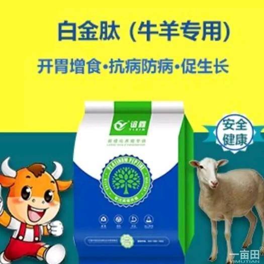 上海市闵行区牛羊饲料 牛羊催肥宝3天见效吃多一天长5斤肉7天快速拉骨架,15天毛好