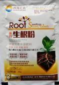 生根劑 專治:黃葉死苗爛根