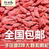 中寧枸杞 特優級 全國包郵特大顆粒