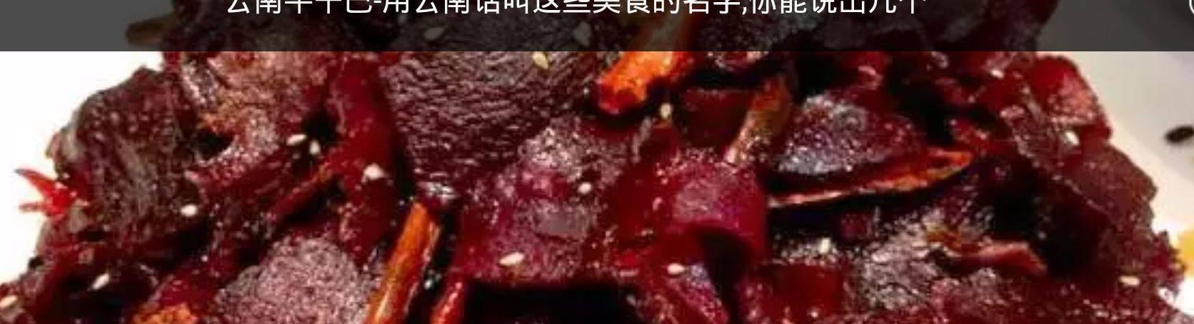 [牛干巴批发]牛干巴 生肉 价格220元/斤