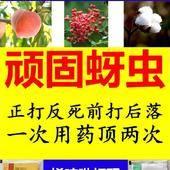 烯啶虫胺 杀蚜虫药 吡蚜酮 桃树花椒蔬菜