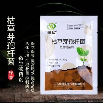 叶面肥料 枯草芽孢杆菌—全水溶 预防软腐病青枯病等细菌病害 以菌克菌