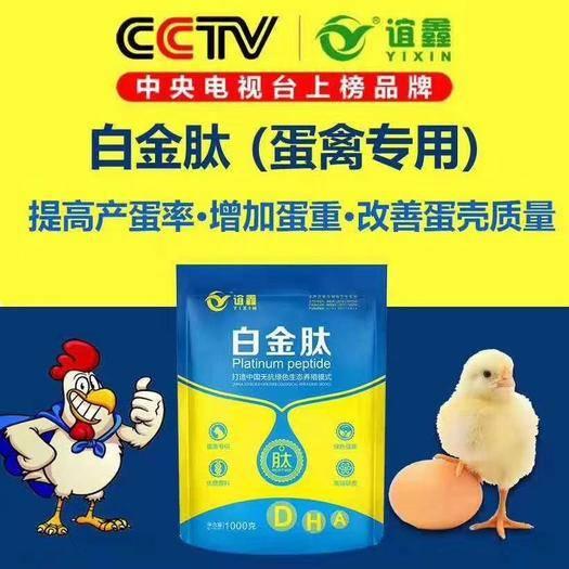 上海市閔行區雞鴨飼料 雞冠紅大,一天長2兩