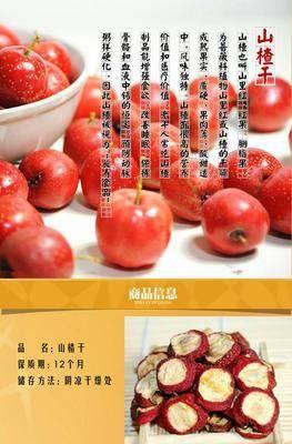 山東省棗莊市山亭區干山楂 袋裝 12-18個月