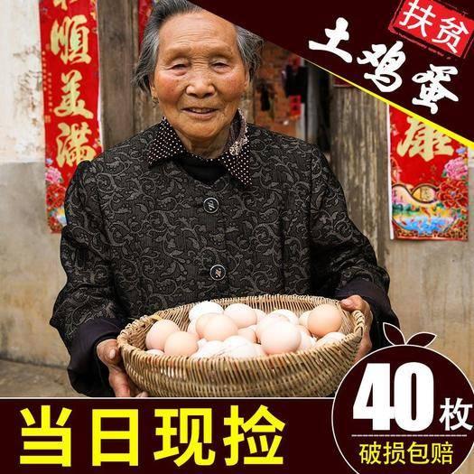 土雞蛋 40個包郵  松花皮蛋包郵包售后