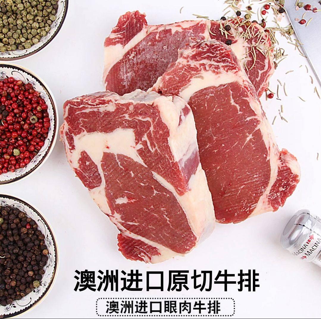 [牛排批发]牛排 简加工 价格60.8元/斤