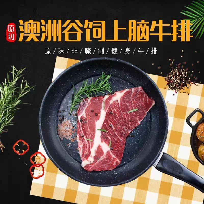 [牛排批发]牛排 生肉 价格60.8元/斤