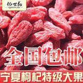 寧夏枸杞  特級 1斤袋裝大中小果批發