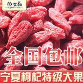 寧夏枸杞 中寧大中小顆粒500克精品袋裝散裝包郵廠家直銷批發