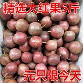 紫色百香果 70 - 80克