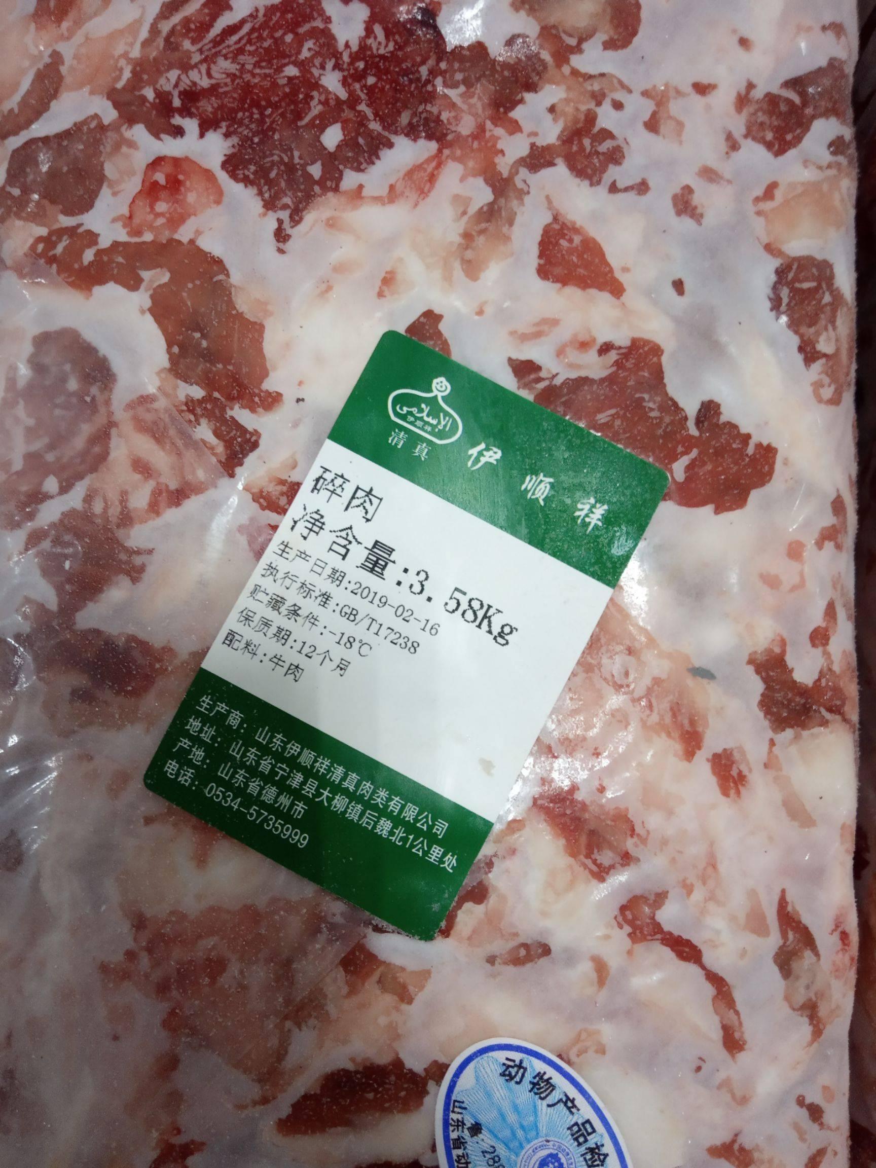 [牛刮骨肉批发]牛刮骨肉 生肉 价格16元/斤