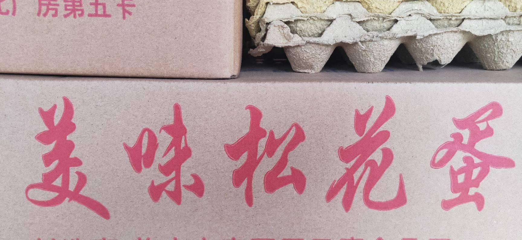 [松花皮蛋批发]松花皮蛋 价格155元/箱