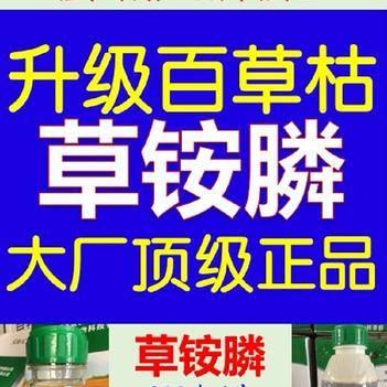 草銨膦 1000克正品1公斤