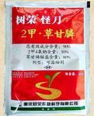 除草劑 可溶性粉劑 袋裝 低毒 90%草甘膦死草爛根