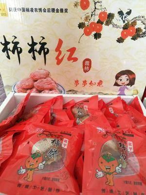 陜西省渭南市富平縣富平柿餅 禮盒裝