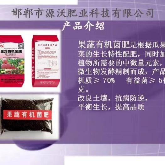 河北省邯郸市永年区有机肥料