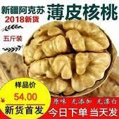 薄皮核桃 【五一鉅惠活動】40mm以上大果 新貨五斤包郵