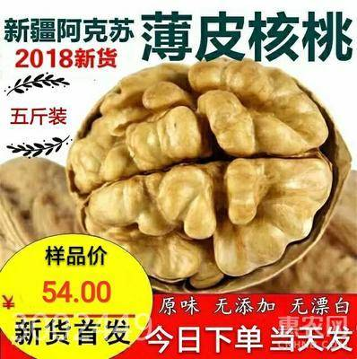 薄皮核桃 【熱賣】40mm以上大果 新貨五斤包郵
