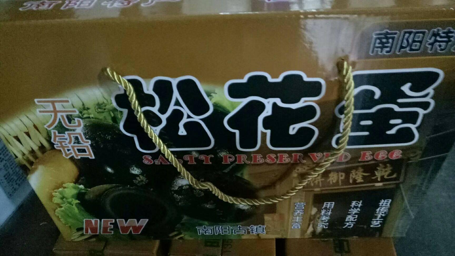 [松花皮蛋批发]松花皮蛋 价格45元/箱