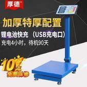 100kg商用臺秤300公斤電子稱150計價稱精準