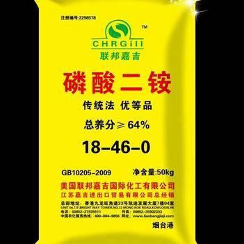 二铵 磷酸64%