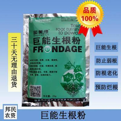 广东省汕尾市陆丰市生根剂 巨能生根,预防烂根,防止弱根