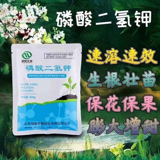 山東省濰坊市諸城市磷酸二氫鉀 真品假一賠十量大優惠