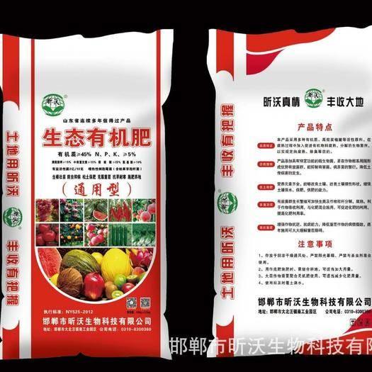 河北省邯郸市永年区 生态有机肥   通用型