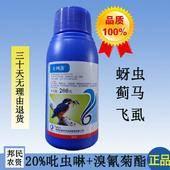 吡蟲啉 +溴氰菊酯 抗性薊馬,抗性蚜蟲