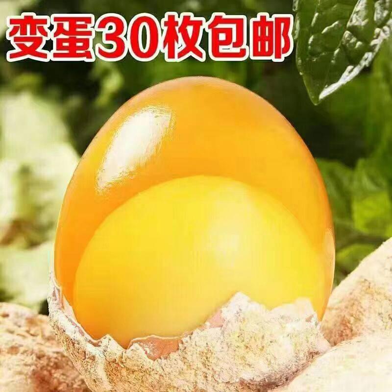 [河南变蛋批发]河南变蛋价格35元/箱