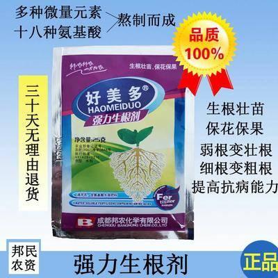廣東省汕尾市陸豐市生根劑 強力,生根,養根,壯根