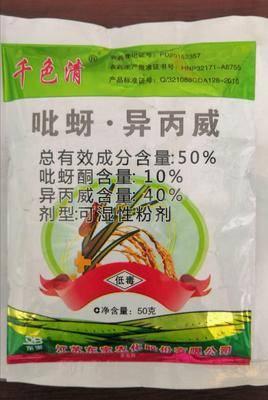 河南省鄭州市金水區吡蚜異丙威  可濕性粉劑 袋裝 低毒 50%東寶千色清50克水稻飛虱