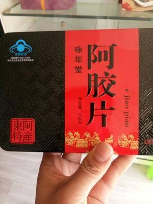 河北省保定市安國市阿膠片  18-24個月 正宗驢皮熬制 女人補氣血滋陰