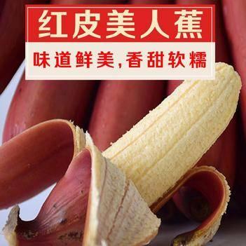 紅香蕉 紅皮美人蕉微商專供生蕉發貨無催熟劑泡沫箱5斤10斤包郵