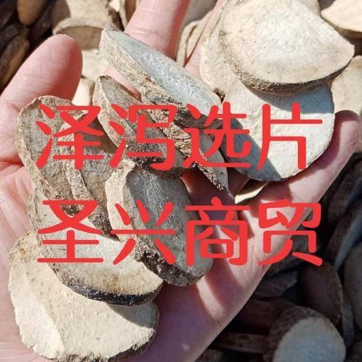 河北省保定市安国市泽泻 (各种规格中药材批发零售)