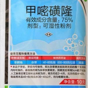 瑞邦绿无影75%甲嘧磺隆10克